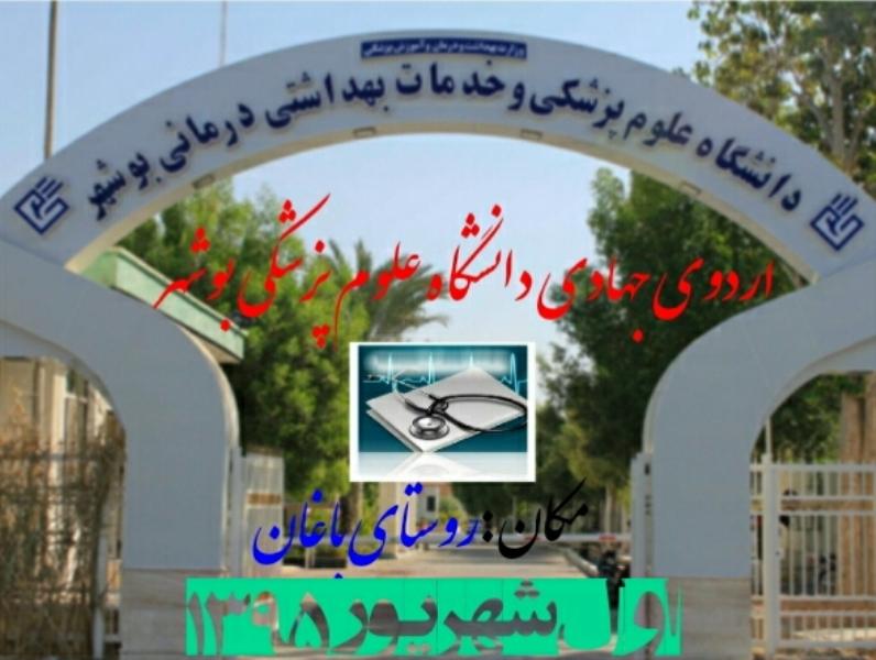 اردوی جهادی در باغان دشتی