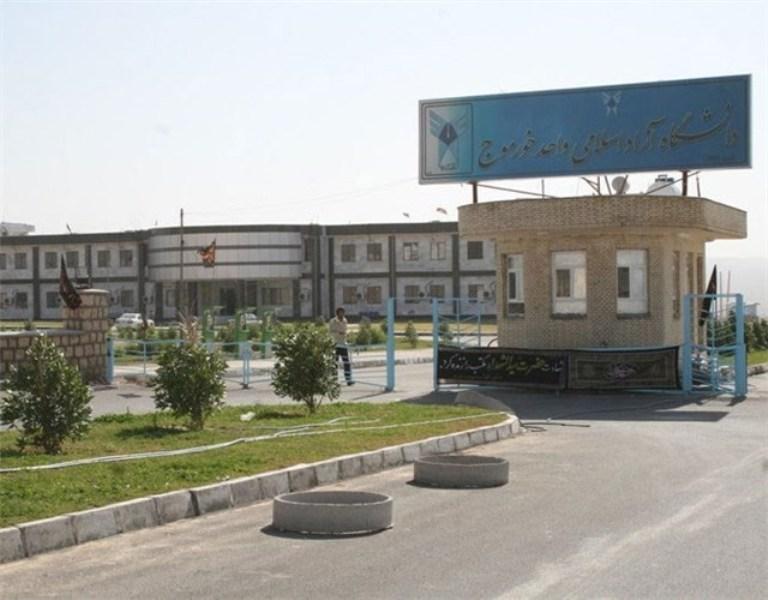 دانشگاه آزاد خورموج