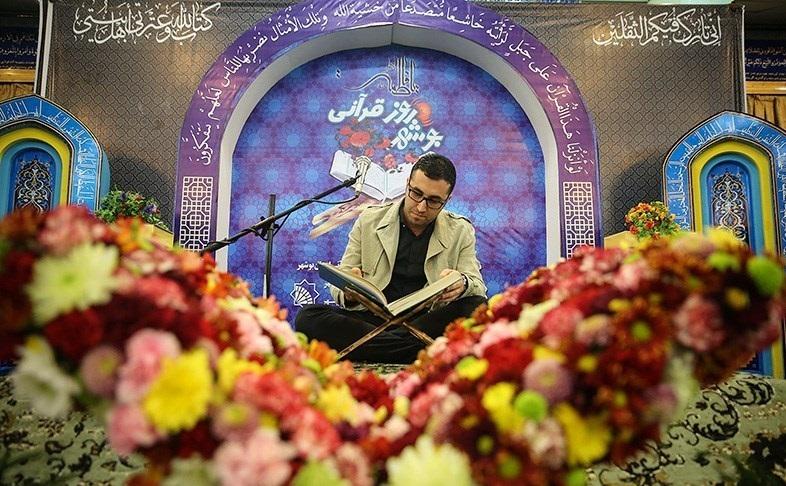 روز قرآنی بوشهر