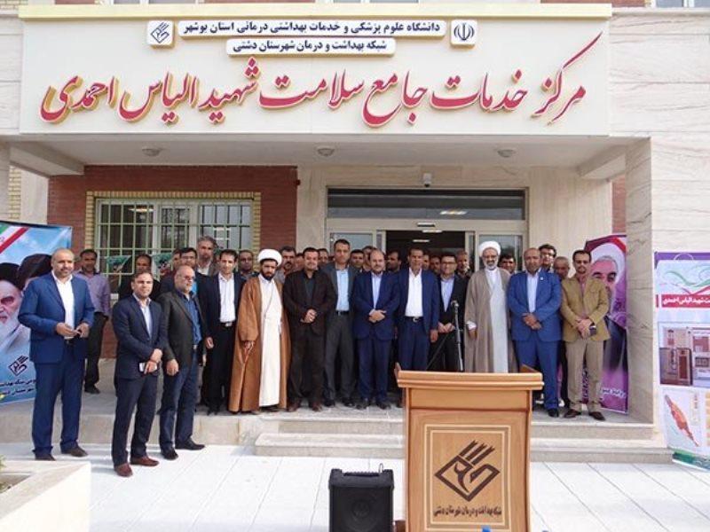 عبداله نادری/ افتتاح درمانگاه الیاس احمدی