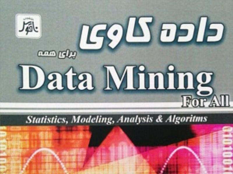 داده کاوی برای همه