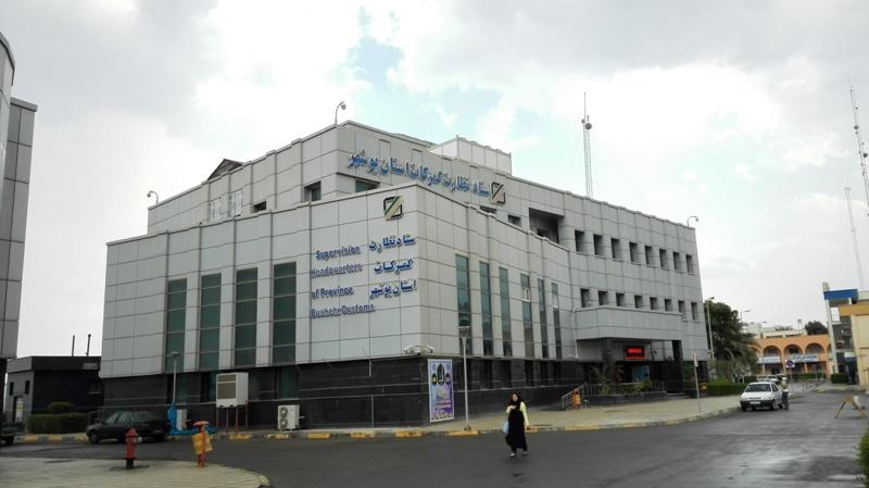گمرکات بوشهر