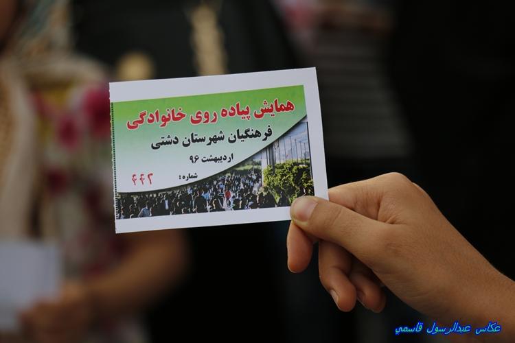 پیاده روی خانوادگی فرهنگیان دشتی