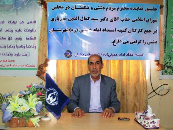 سید کمال الدین شهریاری